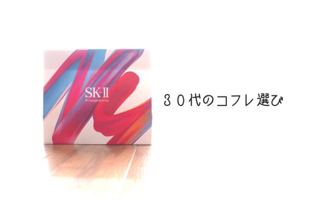 エスケーツー SK-II SK2 クリスマスコフレ 2017 ピテラフルラインセット