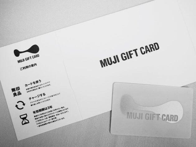無印良品 ギフトカード muji プレゼント 新築祝い 出産祝い 結婚祝い